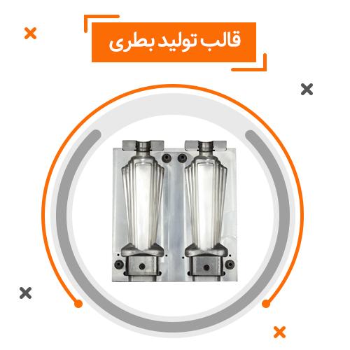 قالب تولید بطری